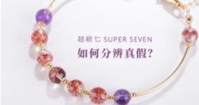 超級七水晶