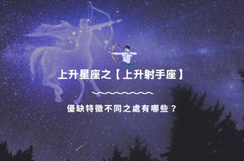 上升星座之【上升射手座】,優缺特徵不同之處有哪些? | 星座知識2021