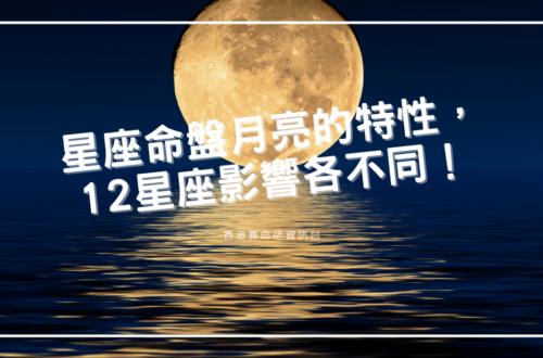 星座命盤月亮的特性,12星座影響各不同 | 星盤知識2021