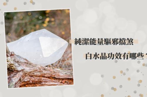 白水晶功效