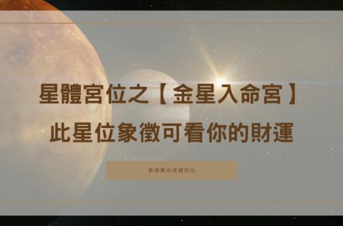 星體宮位之【金星入命宮】,此星位象徵可看你的財運 | 星盤知識2021