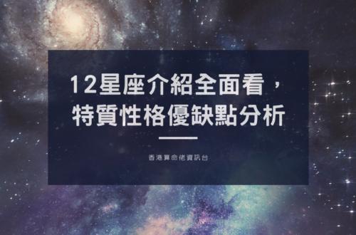 12星座介紹