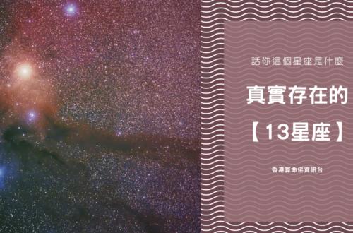 真實存在的【13星座】!話你這個星座是什麼 | 星座知識2021