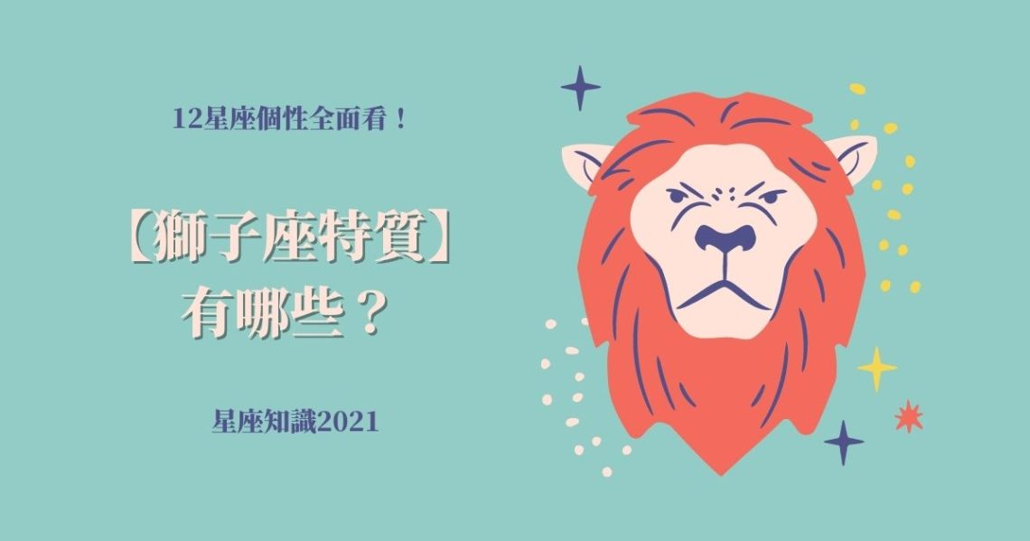 獅子座特質